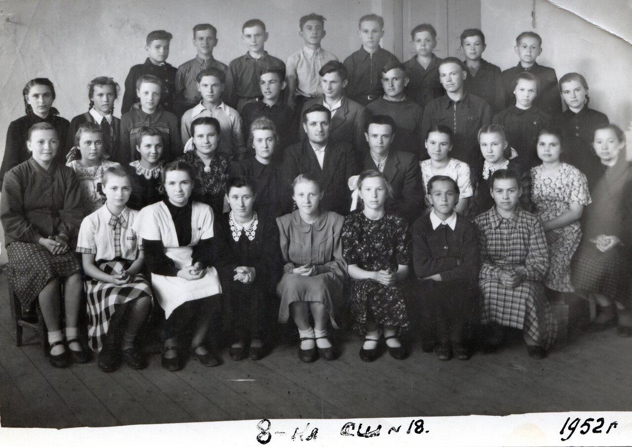 1952. 8 класс. Школа №18