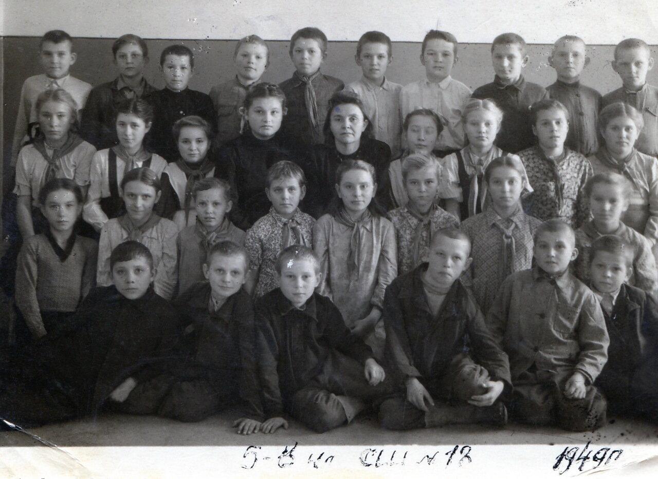 1949. 5-в класс, школа № 18