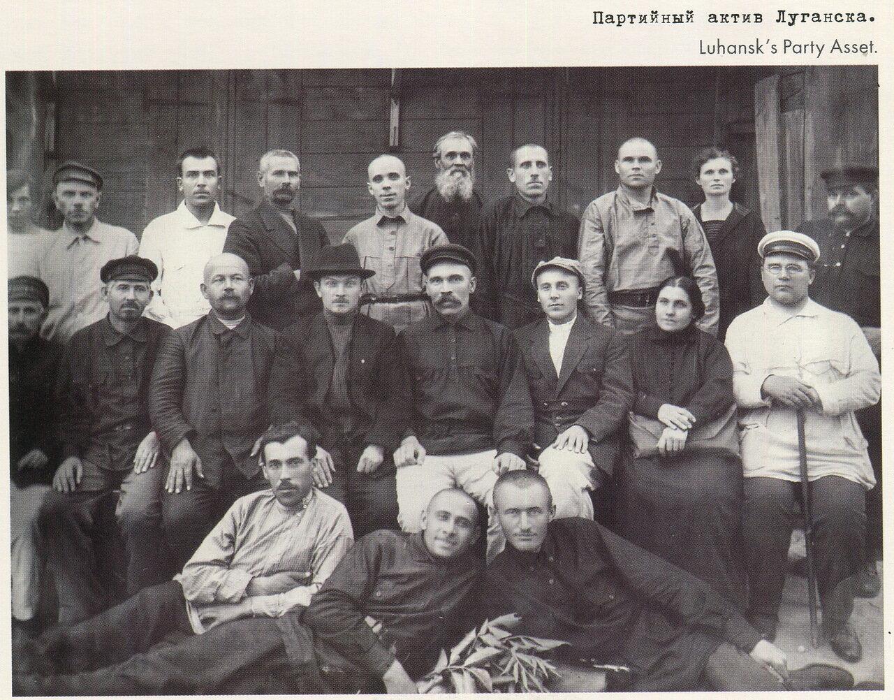 Партийный актив Луганска