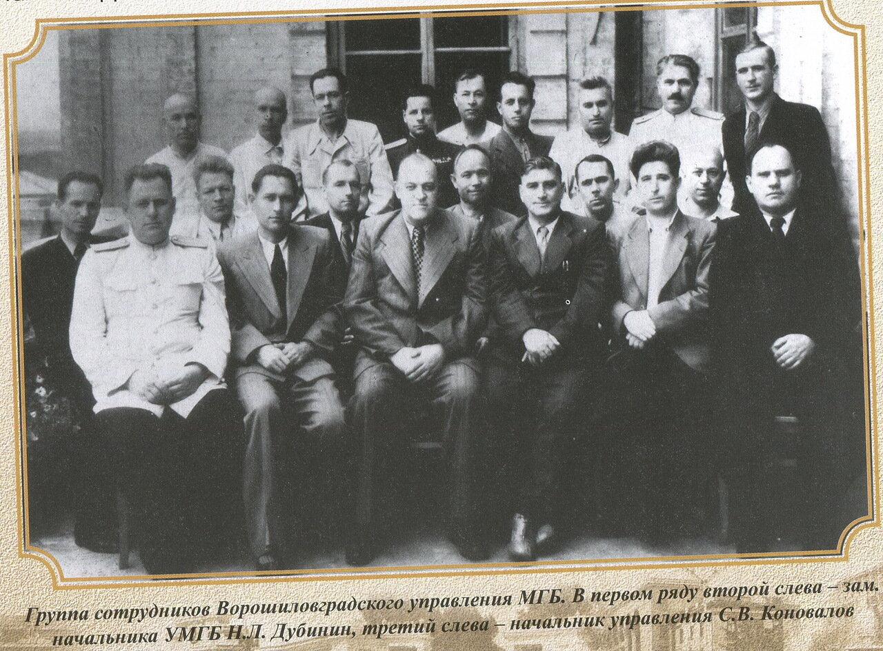 Сотрудники Ворошиловградского УМГБ