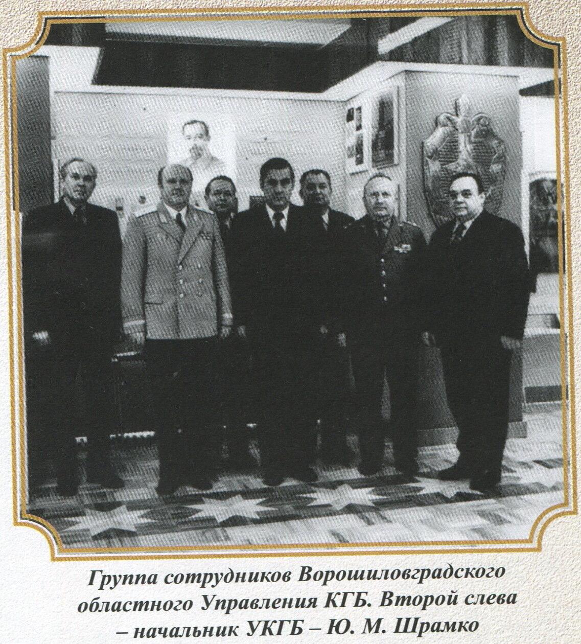 Сотрудники УКГБ по Ворошиловградской области