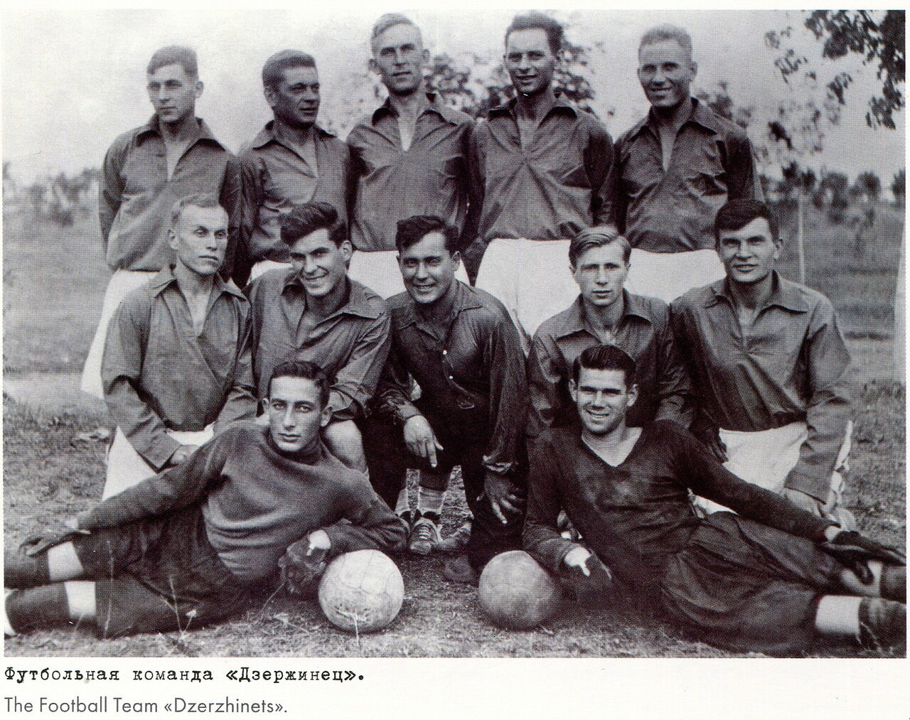 Футбольная команда «Дзержинец»