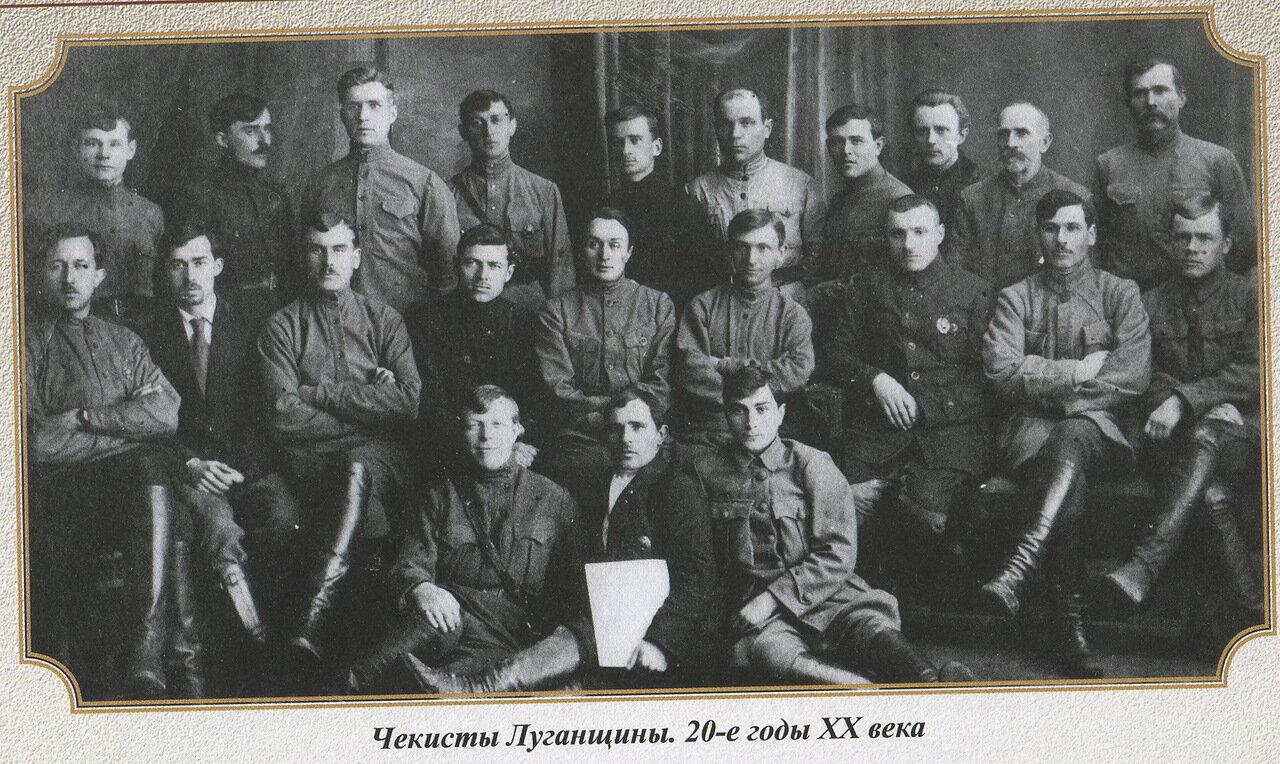 1920-е. Чекисты Луганщины