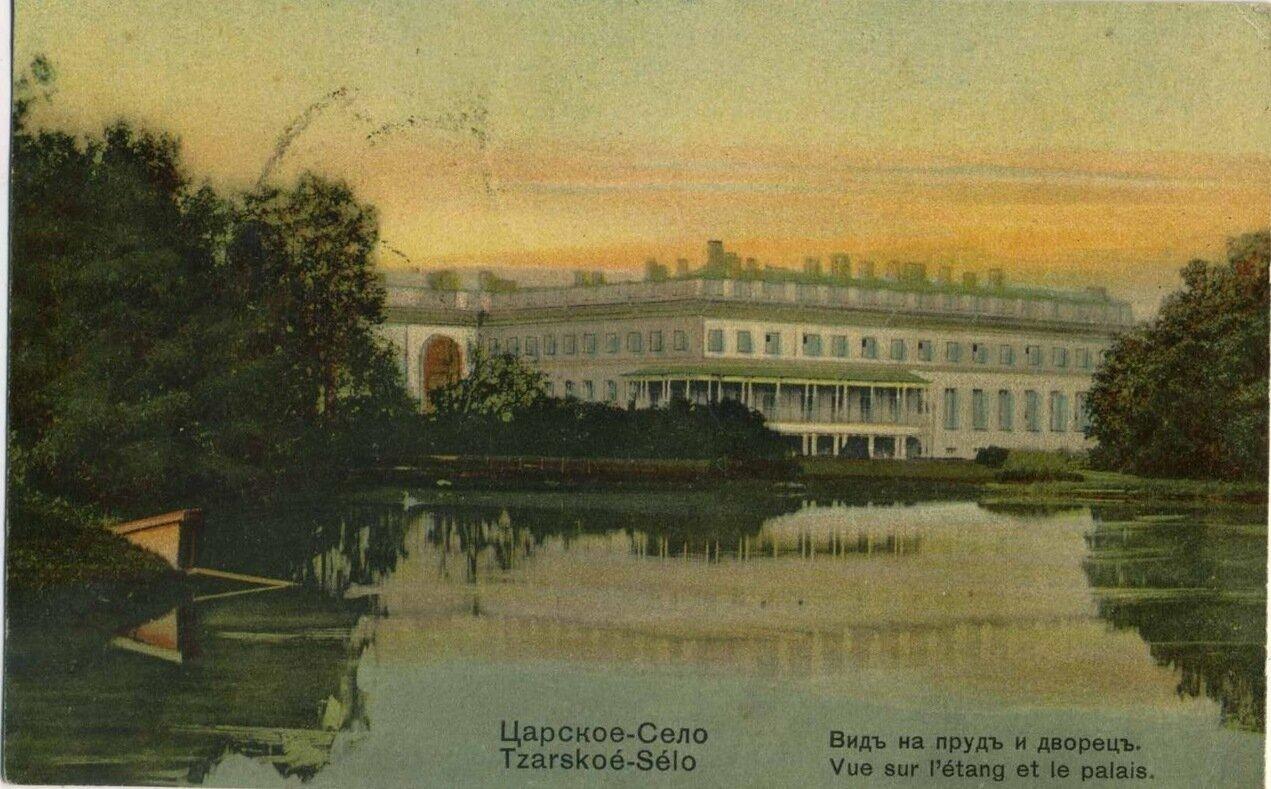 Вид на пруд и дворец