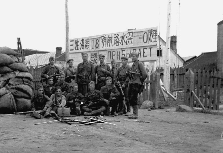 Бойцы Красной армии в Манжурии.