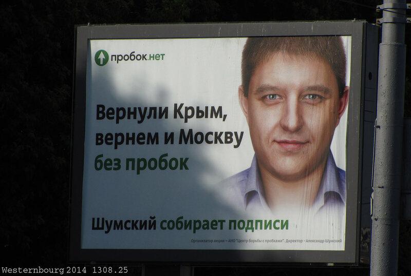 1308.25 Не без Крыма. 2 июня 2014 г.