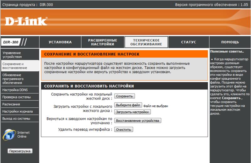 Веб-интерфейс D-Link DIR-300 на русском