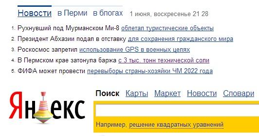 Яндекс новости про Пермский край.jpg