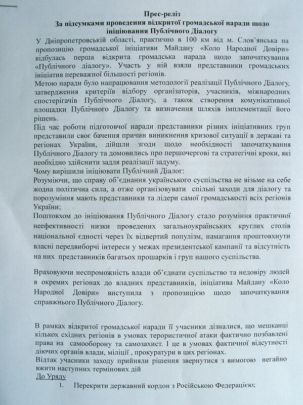 немедленно в Украине  принять меры