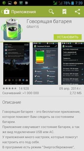 """""""Говорящая батарея"""" на Маркете"""