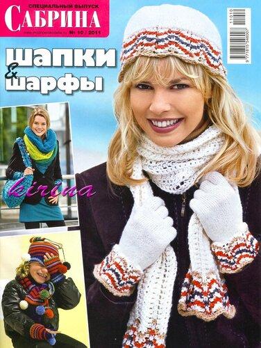 Сабрина 2011 №10. Спецвыпуск Шапки и шарфы
