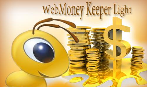 Плюсы использования электронных денег: Webmoney