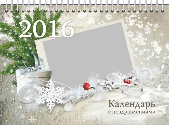 шаблон фотокалендаря 2016