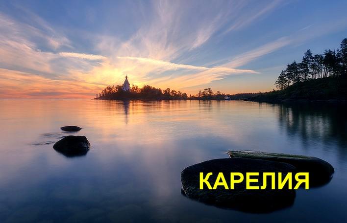 Как грамотно поехать в Карелию
