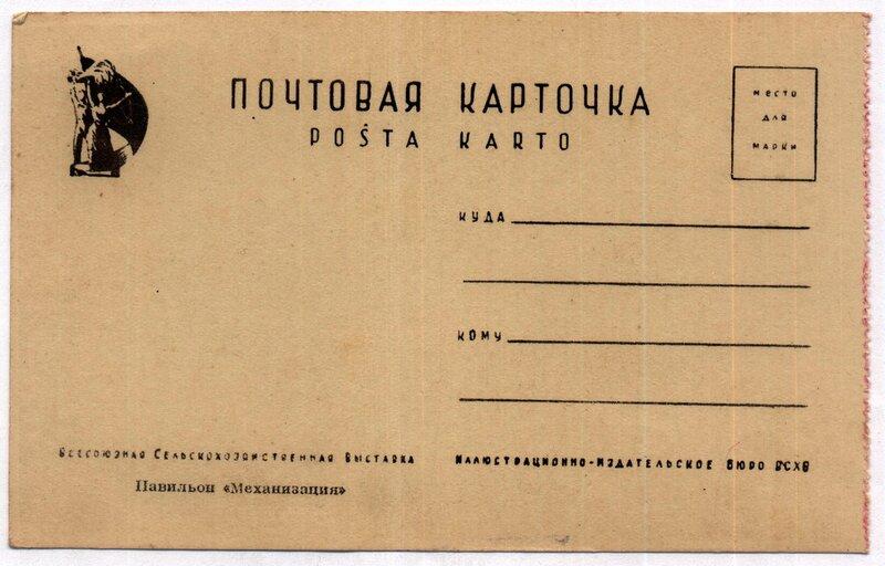 ВСХВ 1940 - Механизация (2).jpg