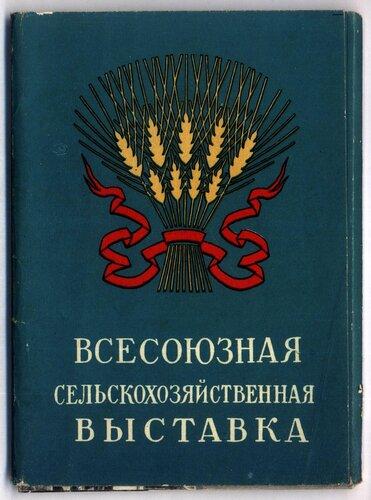 ВСХВ 1957 (обложка).jpg