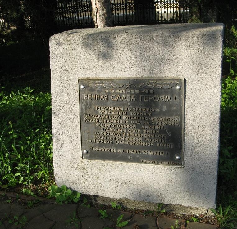 Унгены - мемориал (5-й Гвардейской).JPG