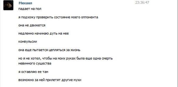 муха 5.jpg