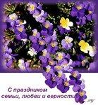 Картинки с праздником семьи, любви и верности. Цветы открытки фото рисунки картинки поздравления