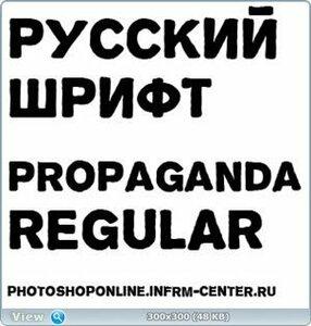 Русский шрифт Propaganda Regular