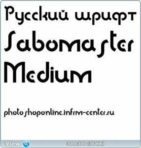 Русский шрифт Sabomaster Medium