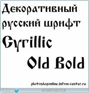 Декоративный русский шрифт CyrillicOld Bold