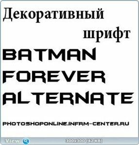 Декоративный шрифт BatmanForeverAlternate