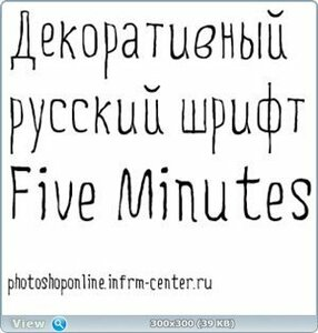 Декоративный русский шрифт Five Minutes Regular