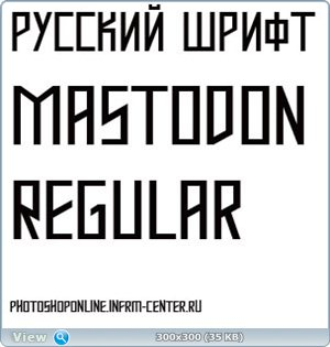 Русский шрифт Mastodon Regular