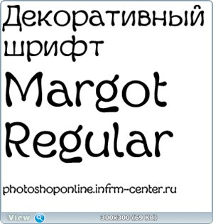 Декоративный шрифт Margot Regular