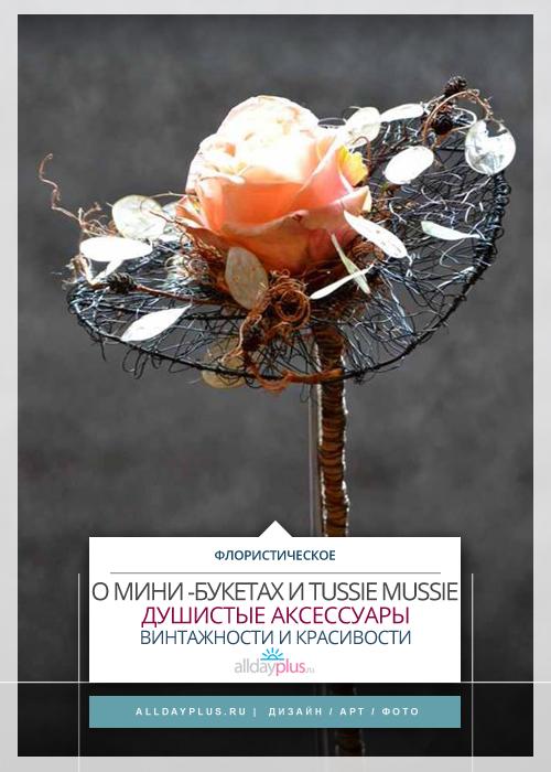 """Миниатюрные каркасные букеты. История """"tussie-mussie"""" в красивых картинках."""