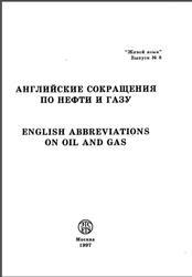Книга Английские сокращения в нефтегазовой промышленности, Коваленко Е.Г., 1997