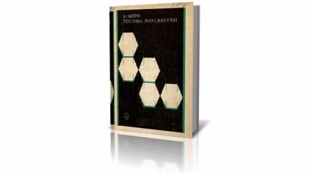 Книга «Техника липидологии» (1975). Содержит как общее представление об основных природных липидах, так и методы их выделения, анализ