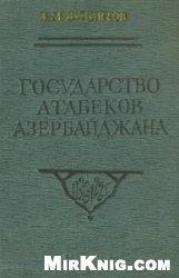 Государство атабеков Азербайджана