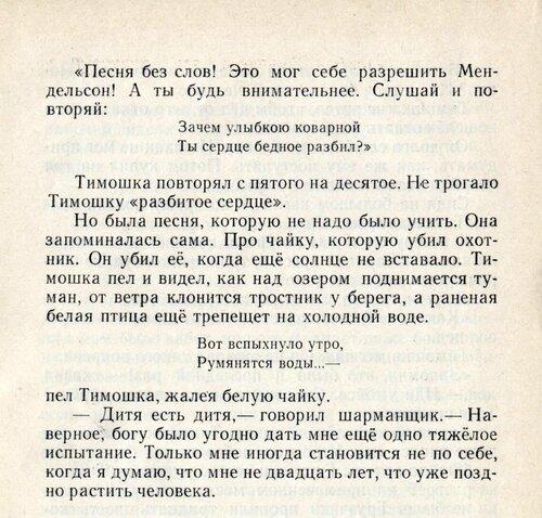 Тимошкина марсельеза_005.jpg