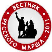 Вестник Русского Марша-201