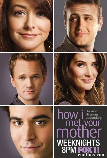 Как я встретил вашу маму (1-9 сезоны: 208 серий из 208) / How I Met Your Mother / 2005-2014 / ПО (Кураж-Бамбей) / HDTVRip