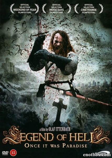 Легенда ада / Legend of Hell (2012/DVDRip)