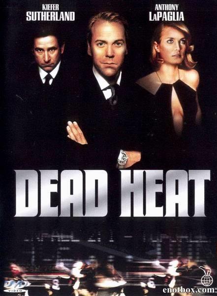 По ту сторону закона / Dead Heat (2002/DVDRip)