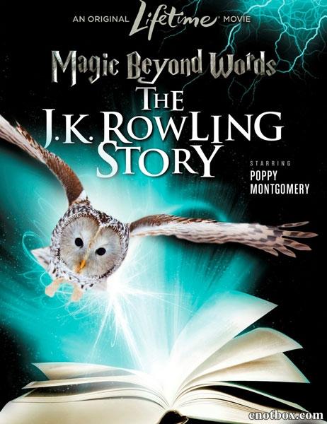 Магия слов: История Дж.К. Роулинг / Magic Beyond Words: The JK Rowling Story (2011/HDTVRip)
