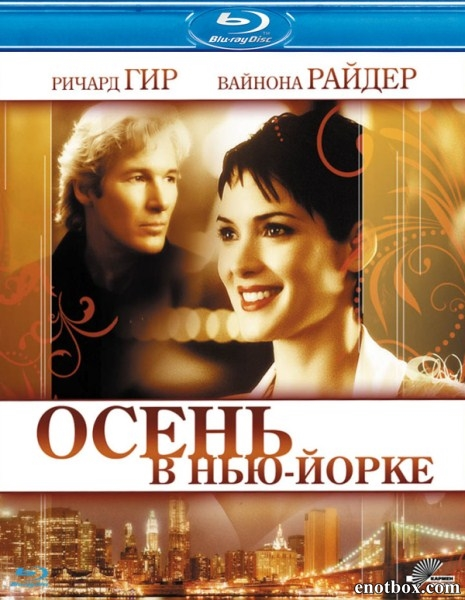 Осень в Нью-Йорке / Autumn in New York (2000/BDRip/HDRip)