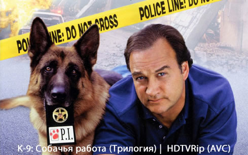 K-9: Собачья работа (Трилогия) / K-9 (Trilogy) / 1989-2002 / ПМ, ПД, СТ / HDTVRip (AVC)