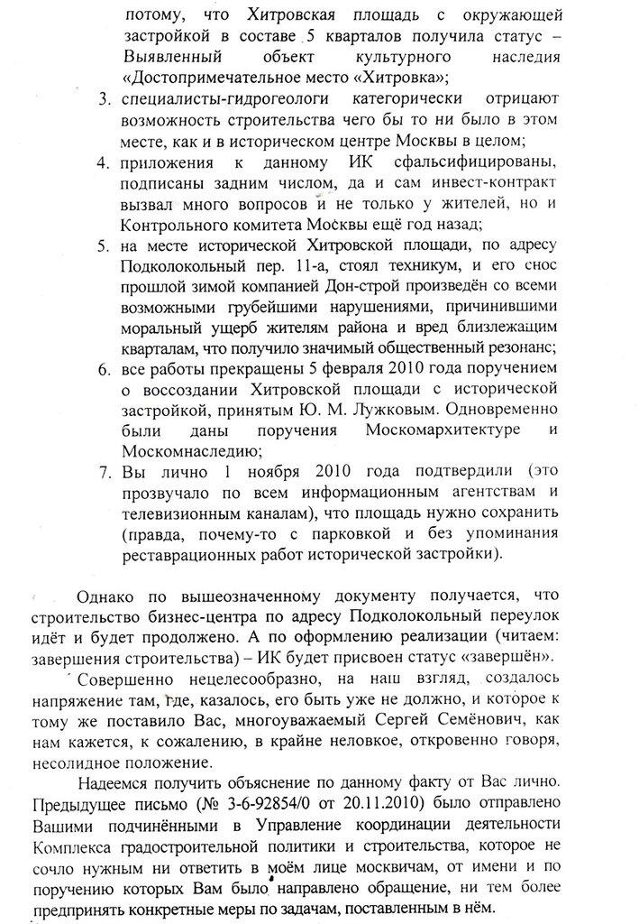 Письмо жителей Хитровки мэру С. С. Собянину от 16 марта 2011 года (стр 2).