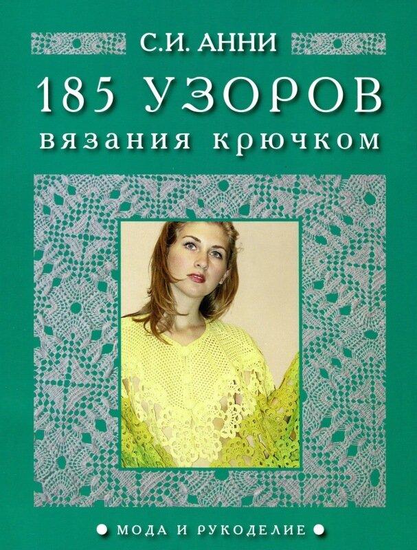 185 узоров вязания крючком Название: 185 узоров вязания крючком Автор...