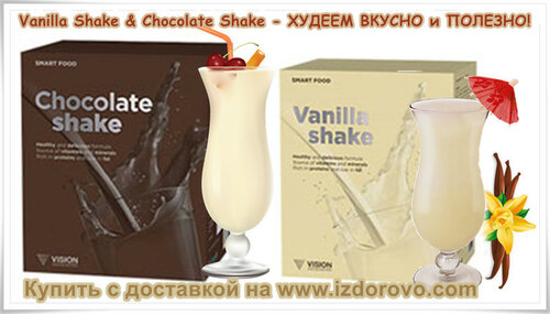 Vanilla Shake & Chocolate Shake