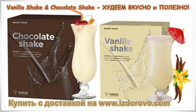 Vanilla Shake & Chocolate Shake.jpg
