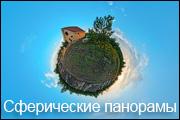 Сферические 3D панорамы и виртуальные туры