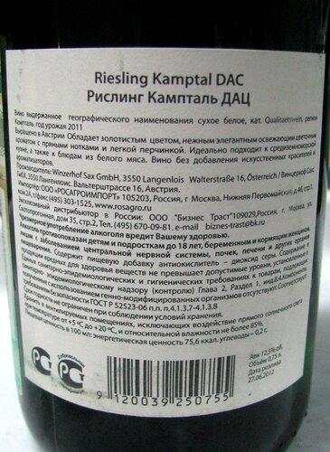 Riesling Kamptal DAC.jpg