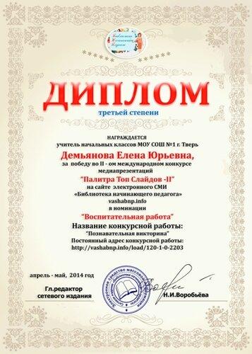 Демьянова 3.jpg