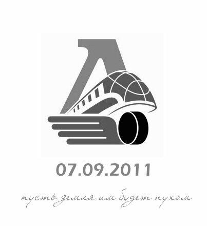 Автор: Петкун Евгений, блог Евгения Владимировича, фото, фотография: Хоккеисты «Локомотива» погибли в авиакатастрофе